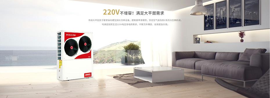 芬尼克兹冷暖空气源热泵系列