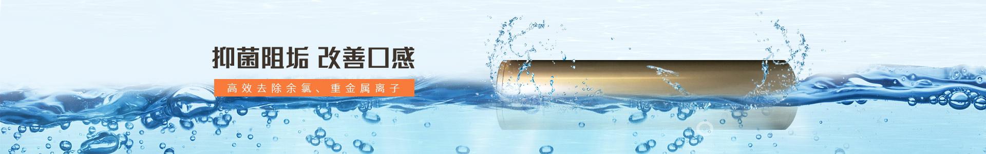 越邦机电-抑菌阻垢,改善口感