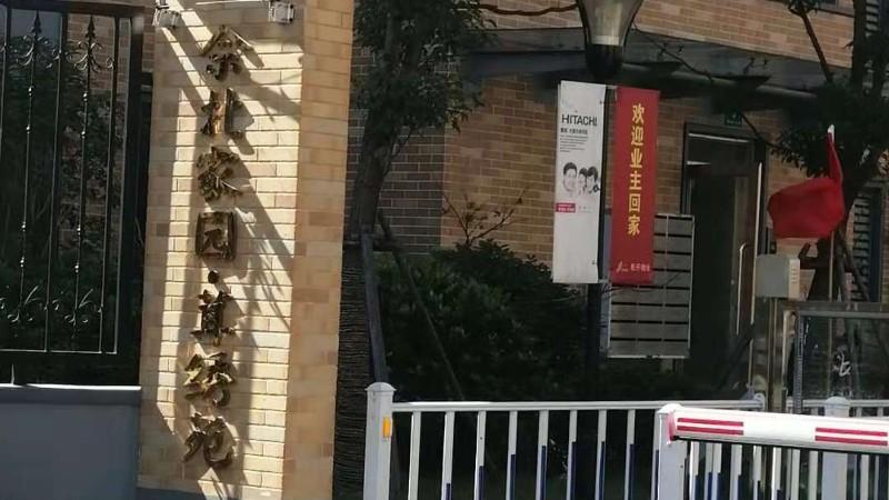 佘北家园茸绣苑