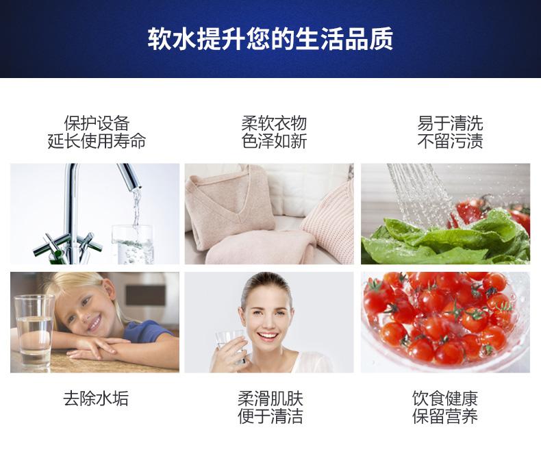 怡口乐柔工程中央软水介绍