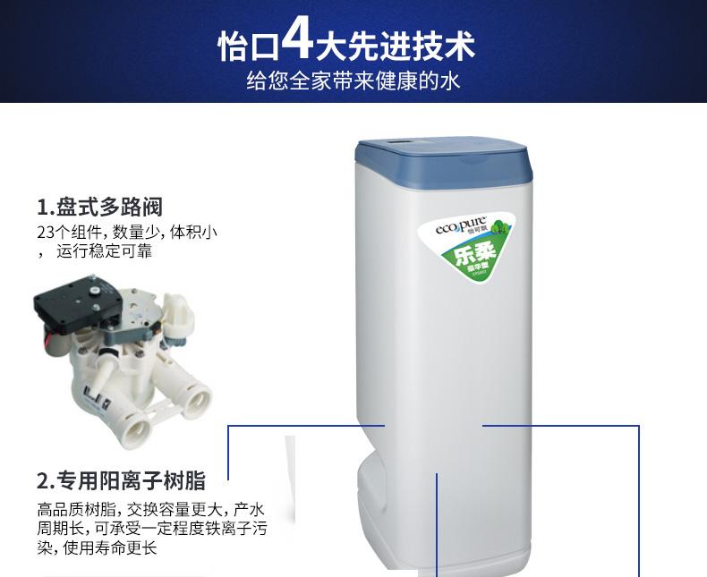 怡口乐柔工程中央软水产品介绍