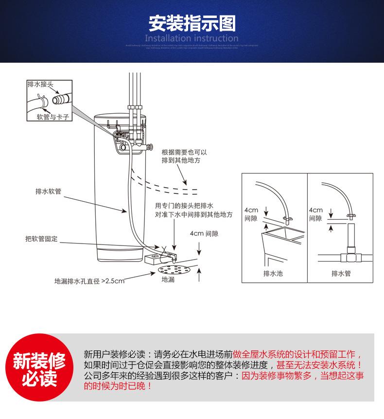 怡口乐柔工程中央软水
