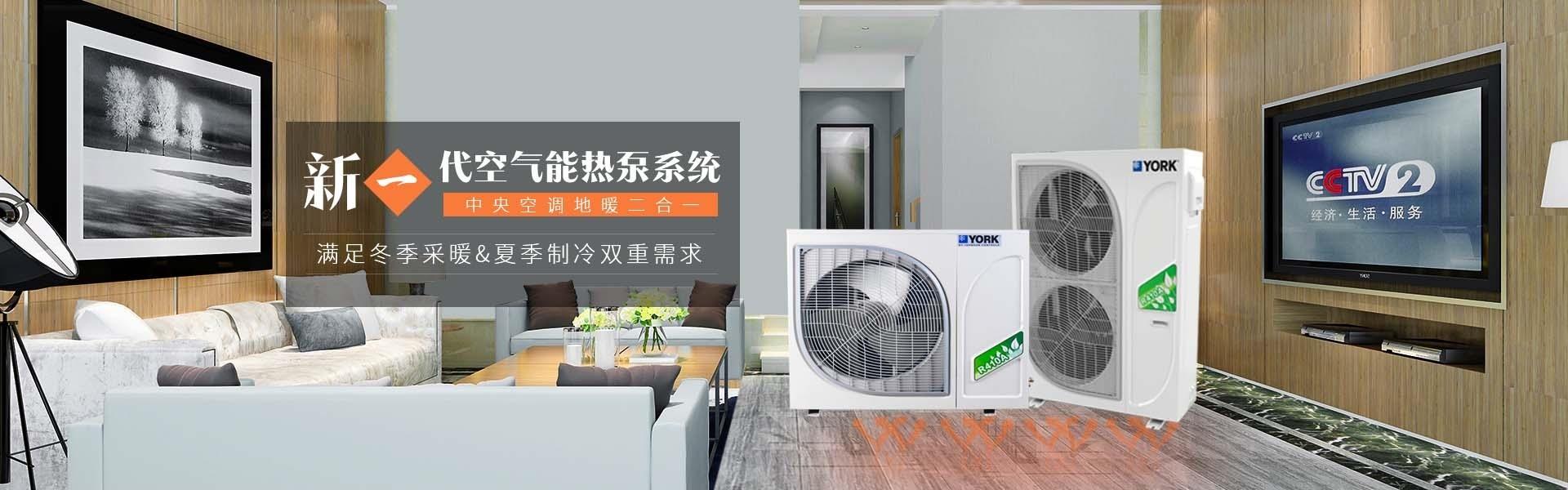 越邦机电-新一代空气能热泵系统
