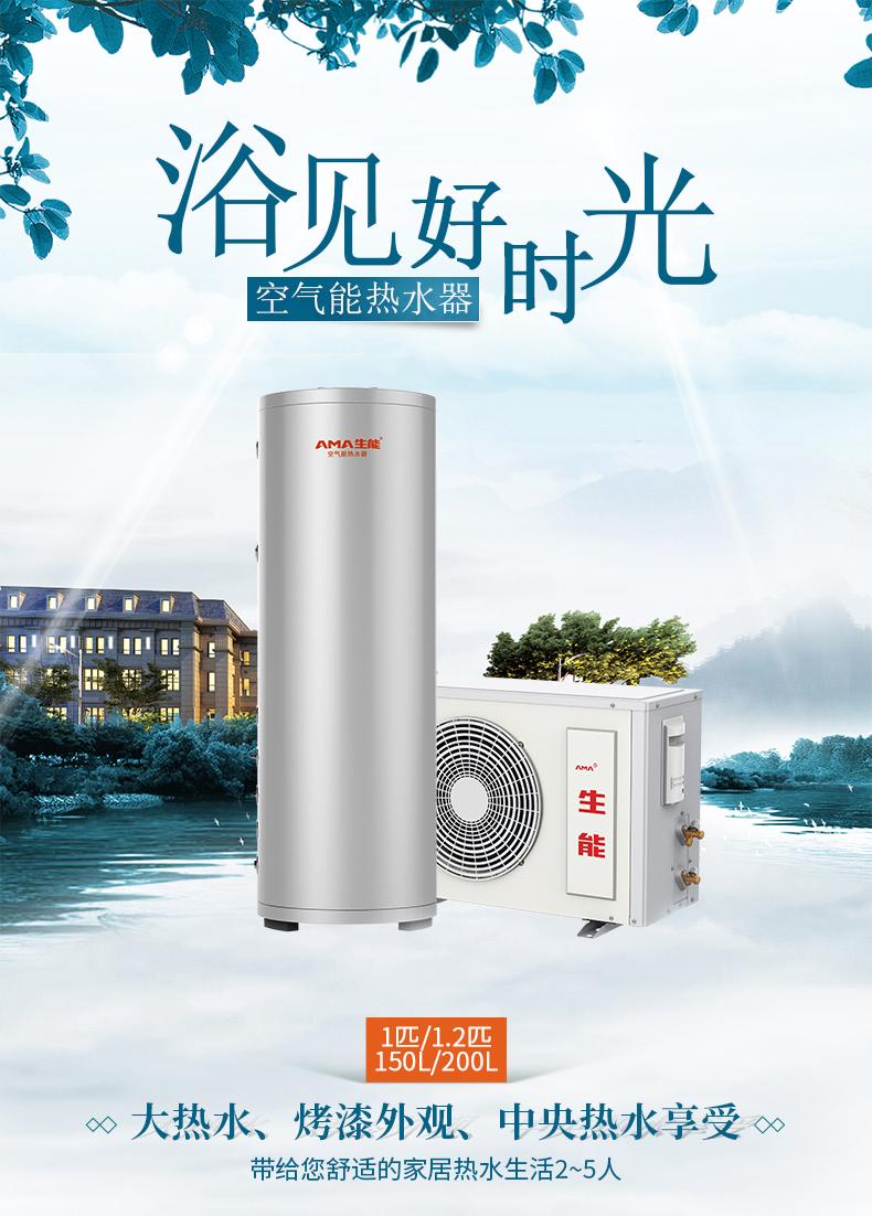 生能家用空气能热水器
