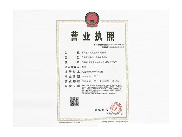 越邦机电-营业执照