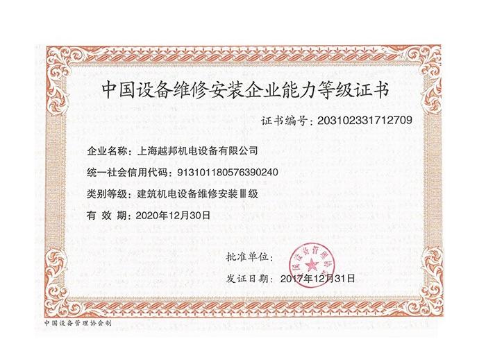 越邦机电-建筑机电设备安装三级证书