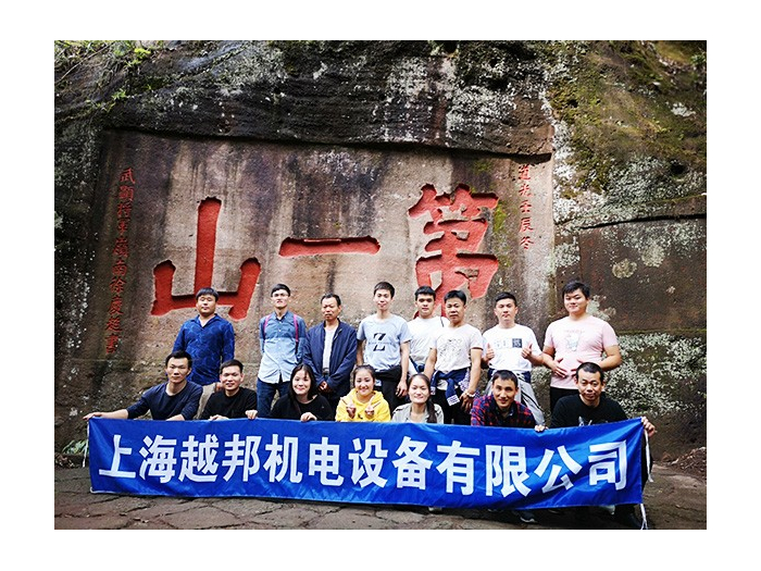 越邦机电-武夷山团队旅游