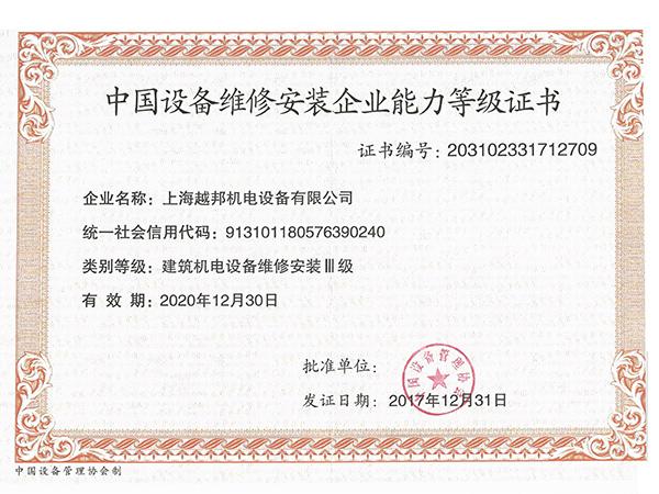 建筑机电设备安装三级证书