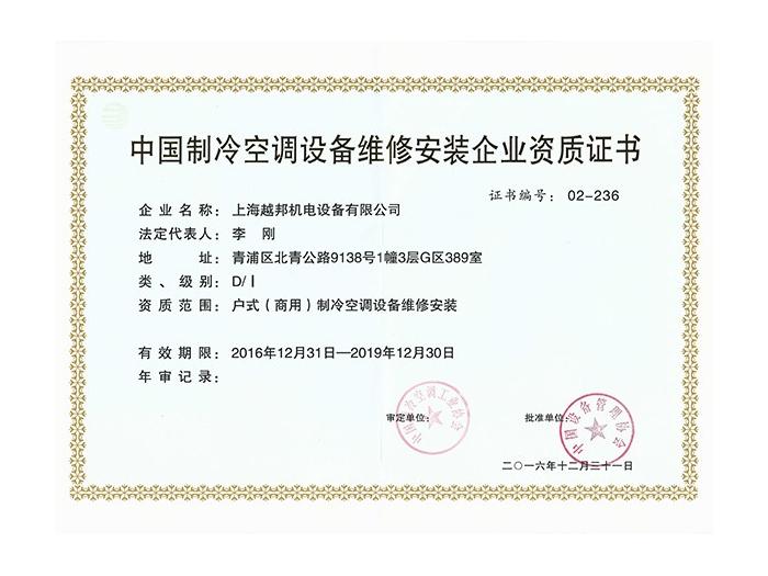 越邦机电-制冷空调D类1级证书