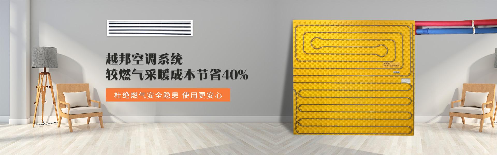 越邦机电-越邦空调系统,较燃气采暖成本节省40%