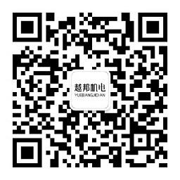 越邦机电微信公众号