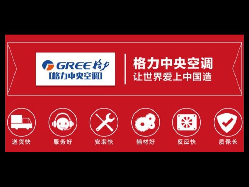 格力中央空调选购指南-越邦机电
