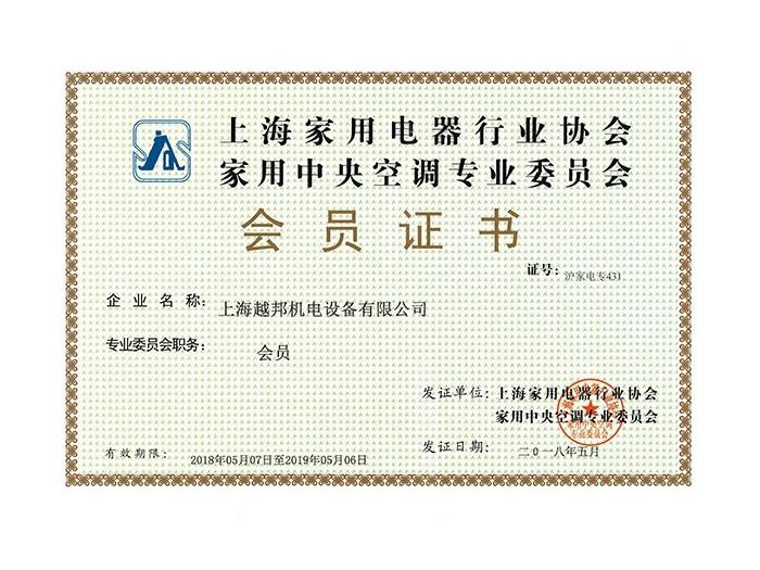 越邦机电-家电协会会员证书