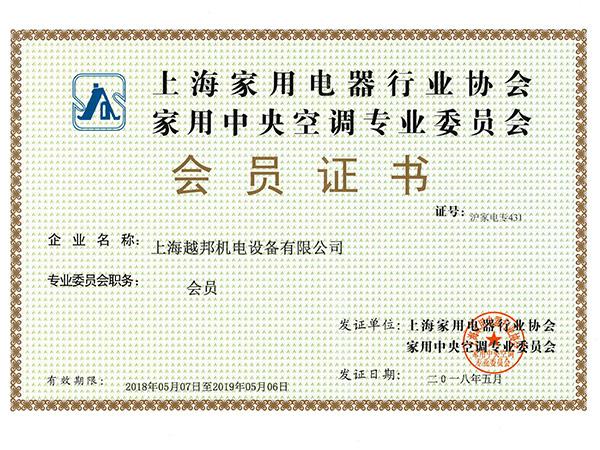 家电协会会员证书